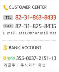 customer center, tel:82-31-363-8433, fax:82-31-825-8435, e-mail:setex@hanmail.net, bank account 농협:355-0037-2151-13, 예금주:주식회사 화성
